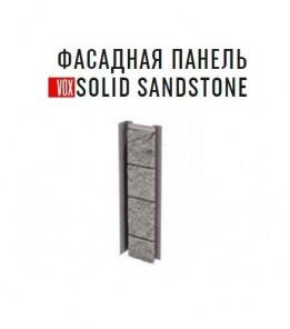 Универсальная планка Vox Solid Sandstone