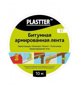 Битумная гидроизоляционная лента PLASTTER