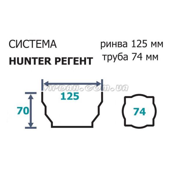 Желоб Hunter Регент длина 4м Ø125