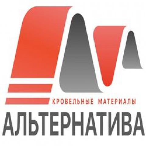 Компания Альтернатива