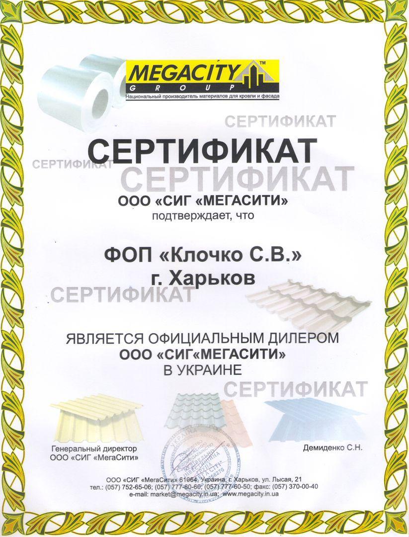 sert_megacity