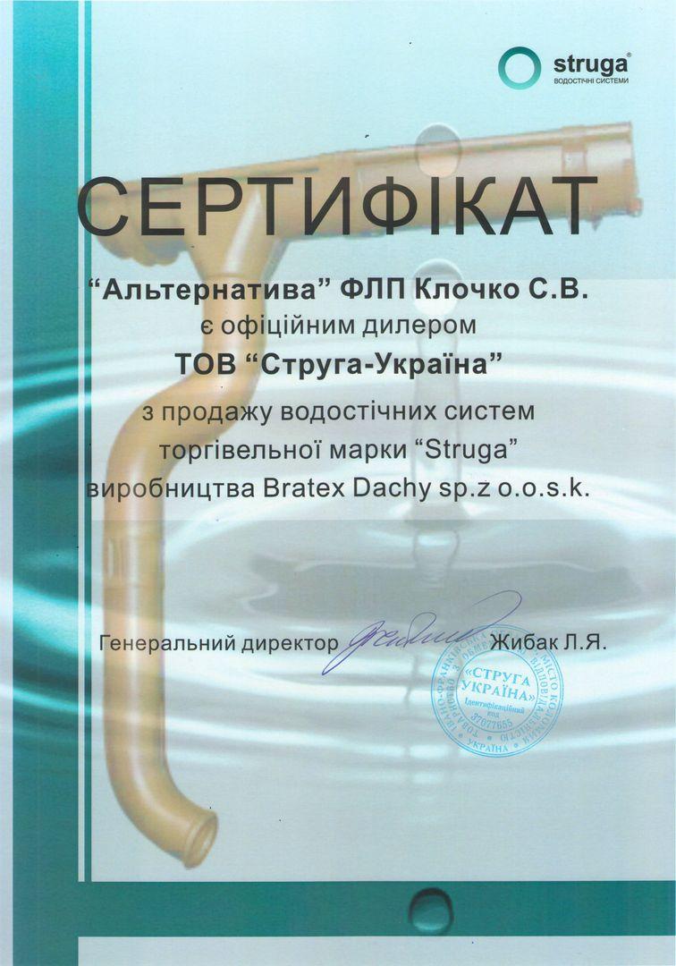 sert_struga